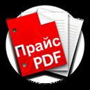 PDF ICON-price