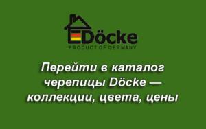 Docke / Деке - мягкая кровля Феодосия, Керчь, купить в Симферополе с доставкой. Цены мягкой кровли в Феодосии, Керчи - 2016