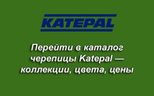 Katepal / Катепал - гибкая кровля Керчь, Феодосия, купить в Симферополе с доставкой. Цены гибкой кровли в Керчи, Феодосии - 2016