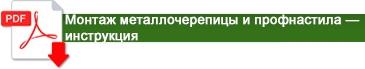 Монтаж металлочерепицы и профнастила в Севастополе, Бахчисарае