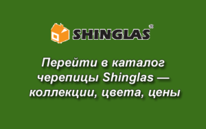 Shinglas / Шинглас - битумная черепица Феодосия, Керчь, купить в Симферополе с доставкой. Цены битумной черепицы в Феодосии, Керчи - 2016
