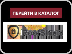 Цена на мягкую черепицу Руфшилд в Симферополе (Крым)